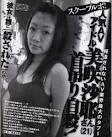 美咲沙耶の最新おっぱい画像(19)