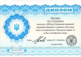 Перевод украинского диплома с нотариальным заверением от  образец украинского диплома