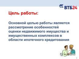 Презентация на тему Оценка недвижимости для целей ипотечного  3 3 3 Цель работы