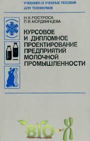 Курсовое и дипломное проектирование Курсовое и дипломное проектирование предприятий молочной промышленности