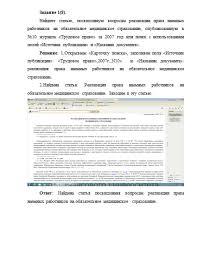 Контрольная работа по СИС вариант Контрольные работы Банк  Контрольная работа по СИС вариант 8 29 04 16