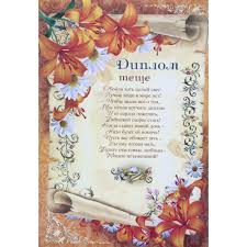 Набор свидетельств для свадьбы Дипломы на свадьбу для жениха невесты тёщи тестя и т д