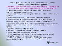 Организация занятий по физическому воспитанию в специальных  Физическое воспитание в специальных медицинских группах реферат