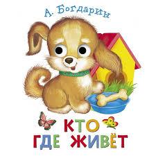<b>Стрекоза Книжка</b> с глазками Кто где живет - Акушерство.Ru