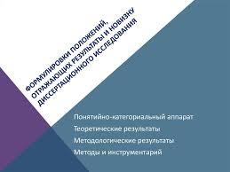 Диссертационное исследование название критерии результаты   работы Критерии оценки новизны результатов Формулировки положений отражающих результаты и новизну диссертационного исследования