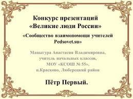 Презентация Пётр Биография Петра класс Великие  Презентация Пётр 1 Биография Петра 1 3 класс