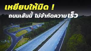 AutoBahn ถนนที่ไม่จำกัดความเร็ว - YouTube