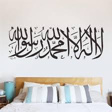 islamic wall stickers quotes muslim arabic home decorations 502 bedroom mosque vinyl decals god allah on 72 names of god wall art with allahu akbar islamic wall stickers quotes muslim arabic home