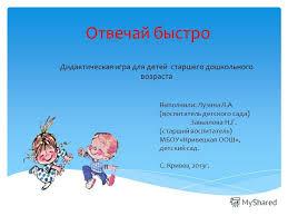 Презентация на тему Отвечай быстро Дидактическая игра для детей  1 Отвечай быстро Дидактическая игра