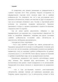 Пределы исследования в судебном заседании контрольная по  Пределы исследования в судебном заседании контрольная 2010 по теории государства и права скачать бесплатно процесс уголовное