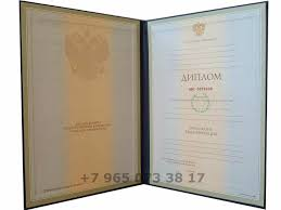 Купить диплом в Москве по выгодным ценам Купить диплом дешево  Заказать диплом о высшем образовании образца 1997 2003 годов с приложением Академическая степень специалист Гознак