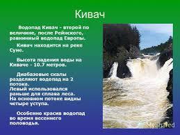Презентация на тему Водопад Кивач Курсовая работа по географии  5 Кивач