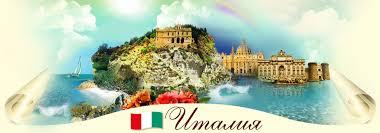 Картинки по запросу картинки италия