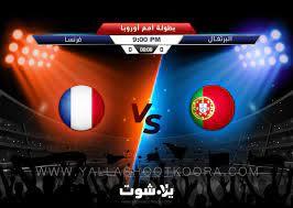 يلا شوت مشاهدة مباراة فرنسا والبرتغال بث مباشر بدون تقطيع