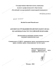 Диссертация на тему Договор об отчуждении исключительного права  Диссертация и автореферат на тему Договор об отчуждении исключительного права по законодательству Российской Федерации