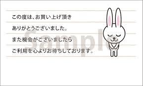 商品発送 送付状テンプレートウサギのイラスト 無料イラスト