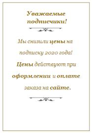 Журнал <b>Валя</b>-<b>Валентина</b> онлайн подписка 2020 года с доставкой