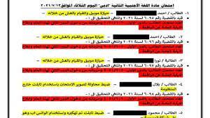 بالأسماء.. وزير التعليم المصري يعلن قائمة الغشاشين في امتحانات الثانوية  العامة