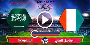 مشاهدة مباراة السعودية وساحل العاج بث مباشر 22/7/2021 في اولمبياد طوكيو -  البريمو نيوز