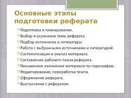 Аттестационная работа Методическая разработка Использование   Основные этапы подготовки реферата