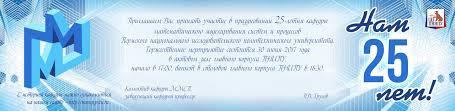Новости ММСП с успешной защитой диссертации на соискание ученой степени кандидата физико математических наук
