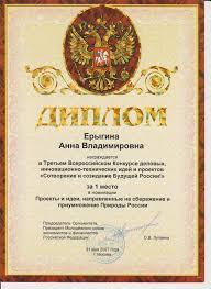 Сотрудники кафедры управления персоналом и рекламы Диплом Сертификат