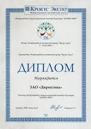 Дипломы Сертификаты и Благодарности компании Директива ТК Дипломы