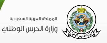 وزارة الحرس الوطني السعودي وشروط وظائف الحرس الوطني وبعض الوظائف المتاحه -  ثقفني