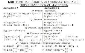 классы Работы классы Сайт учителя математики Контрольные работы по алгебре 10 класс