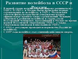 Презентация Волейбол физкультура презентации Развитие волейбола в СССР и России