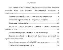 Дипломатия стран Западной Европы в веках Курсовые  Реферат на тему Дипломатия стран Западной Европы в 17 18 веках