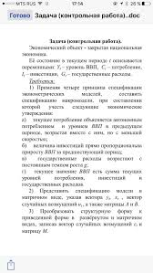 Где заказать контрольную по эконометрике Решатель Как правило в течение часа мы оцениваем работу Например вот такая работа была оценена в 390 рублей