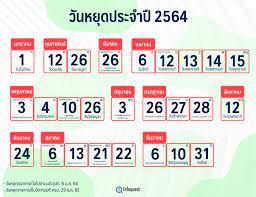 วันหยุดประจำปี 2564 แยกตามวันหยุดราชการ-ธนาคาร : อินโฟเควสท์