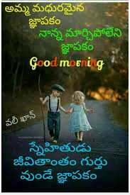 Chiranjeevi My Favourate God Good Morning Quotes Morning Quotes