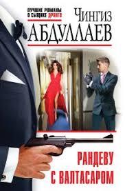 Все книги серии <b>Абдуллаев</b>. Лучшие романы о сыщике Дронго ...