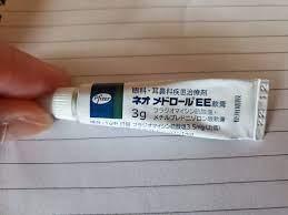 ネオ メドロール ee 軟膏
