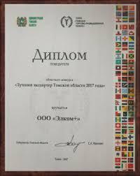 Элком признан лучшим экспортером региона ООО Элком  Диплом Лучший экспортер 2017