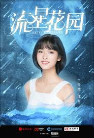 meteor garden jing page 1 line 17qq