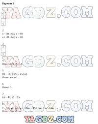 ГДЗ по математике класс контрольные работы Рудницкая ответы 11 Итоговая контрольная работа