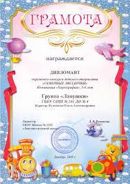 Детсад дипломы благодарности образцы для распечатки ru Использование возможностей власти для создания преимуществ