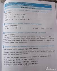 Интересные тесты Отчет по самообразованию учителя начальных  Контрольные работы по математике в 3 классе по программе Школа
