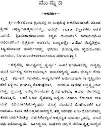 ಶ್ರೀ ಗಣೇಶ ಪುರಾಣ sri ganesha purana in kannada set  part v