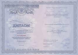 диплом интернатуры в Омске Купить диплом интернатуры в Омске