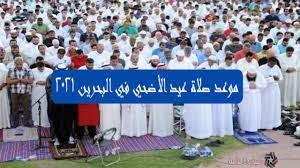 إعلان موعد صلاة عيد الأضحي في البحرين 2021 | متي توقيت صلاة عيد الأضحي في  البحرين 2021 - جريدة أخبار 24 ساعة