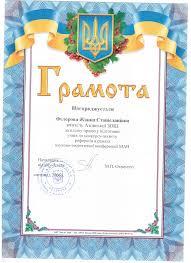 Фото на тему Прикольные тексты дипломов и почётных грамот  18 июн 2010 скачать бесплатно Бланки грамот дипломов в Шаблоны