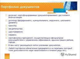 Презентация на тему >> Портфолио школьного библиотекаря  5 Портфолио документов включает сертифицированные