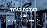 מהפכה בתעשיות הקירור בישראל