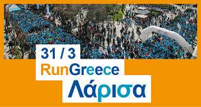 Αποτέλεσμα εικόνας για run greece λαρισα 2019