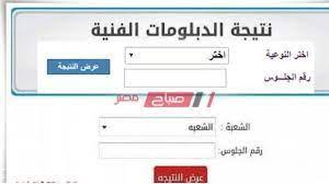 رابط نتيجة الدبلومات الفنية 2021 الاستعلام بالاسم ورقم الجلوس نتيجة  الدبلومات الفنية جميع التخصصات - موقع صباح مصر