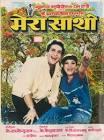 K. Raghavendra Rao Mera Saathi Movie